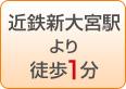 近鉄新大宮駅より徒歩1分