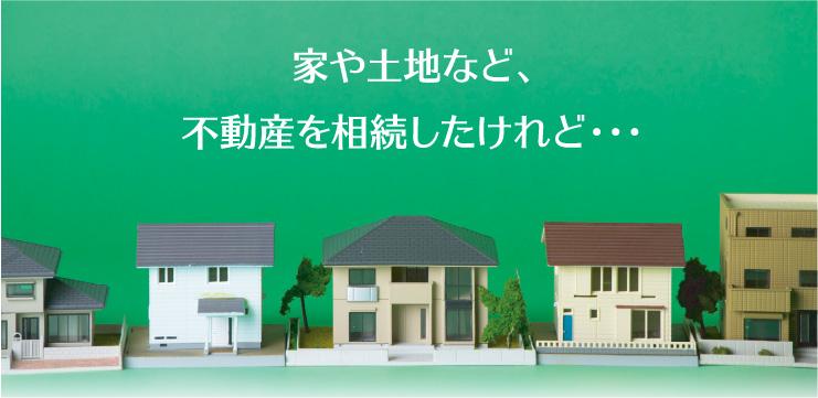 家や土地など、 不動産を相続したけれど・・・
